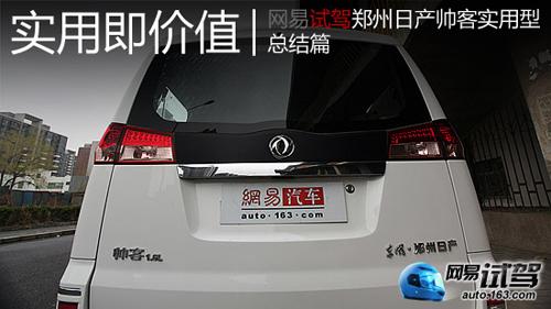 实用即价值,试驾郑州日产帅客实用型 高清图片