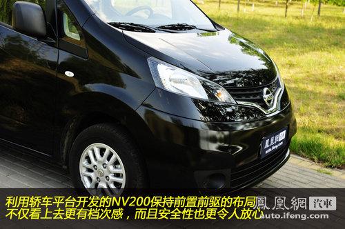 试驾日产NV200尊雅型 细节之处见提升