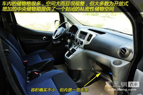 试驾日产NV200尊雅型 细节之处见提升(3)