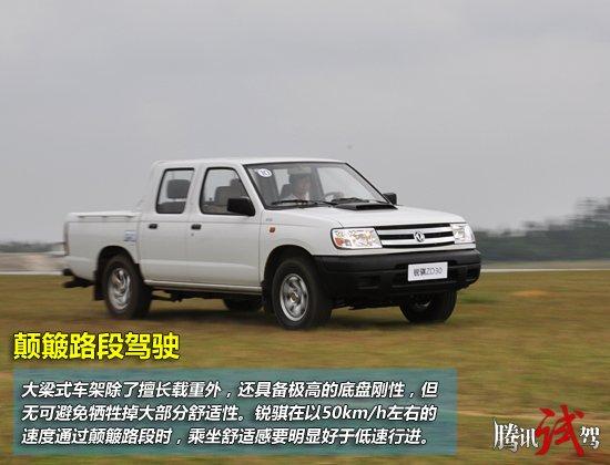 试驾锐骐ZD30柴油皮卡 多拉快跑创就生产力
