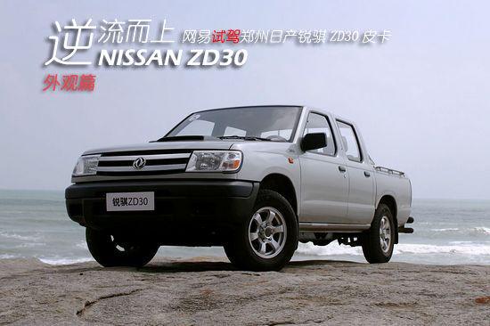 逆流而上 网易汽车试驾郑州日产锐骐zd30皮卡高清图片