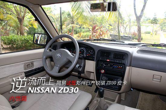 逆流而上 网易汽车试驾郑州日产锐骐ZD30皮卡