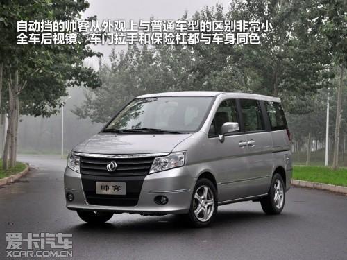 东风-郑州日产 2011款帅客
