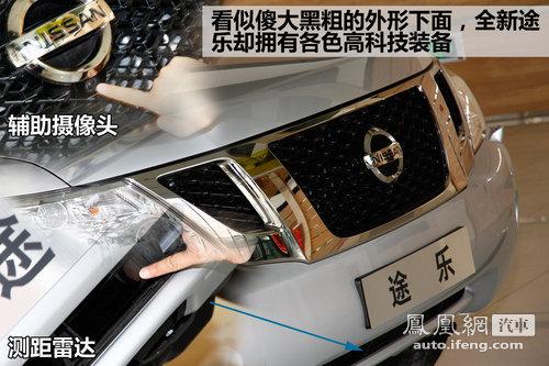凤凰网汽车体验日产全新途乐 低调示人