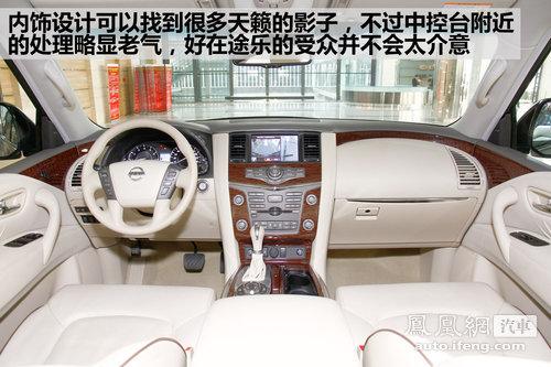 凤凰网汽车体验日产全新途乐 低调示人(4)