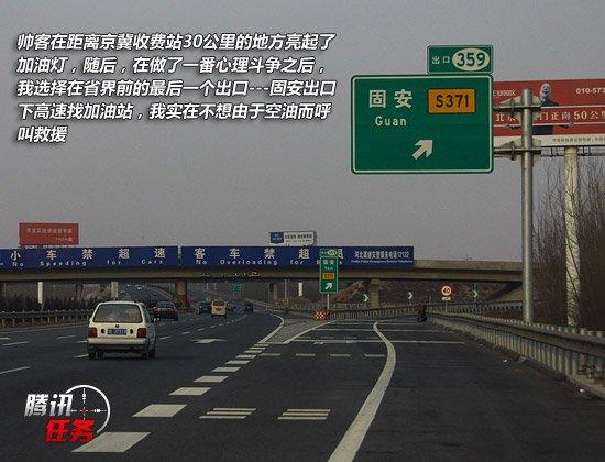 长途试驾郑州日产帅客2