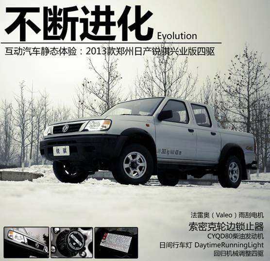http://img.3iauto.com/hudongshixian/xinche/guoneixinche/2012-12-18/e894e35d5b37fffcce26d87603beec7c.jpg