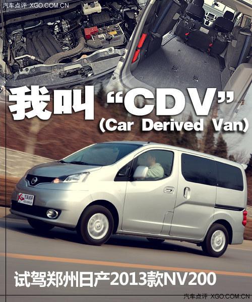 """我叫""""CDV"""""""